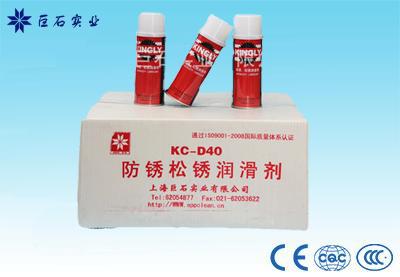 KC-D40防锈松锈润滑剂