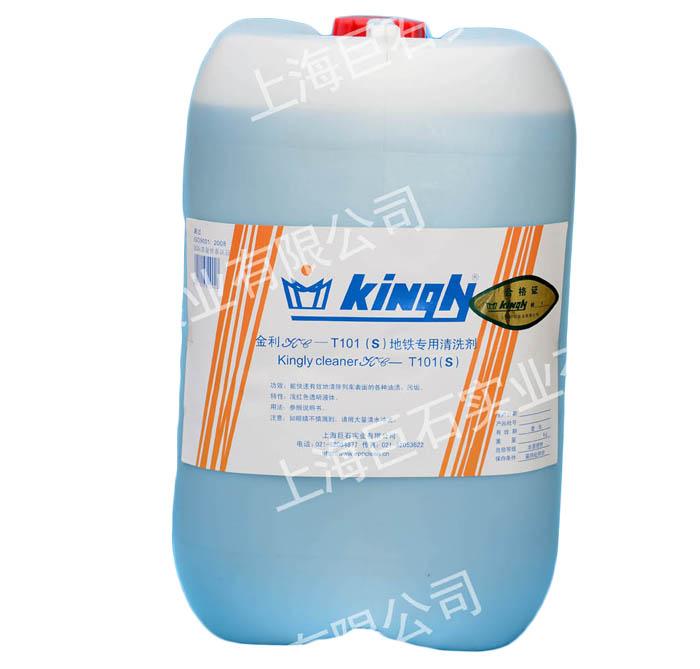 KC-T101(S)地鐵專用清洗劑