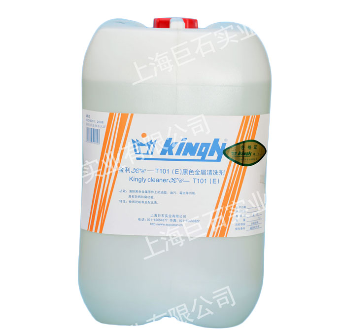 KC-T101(E)黑色金屬清洗劑
