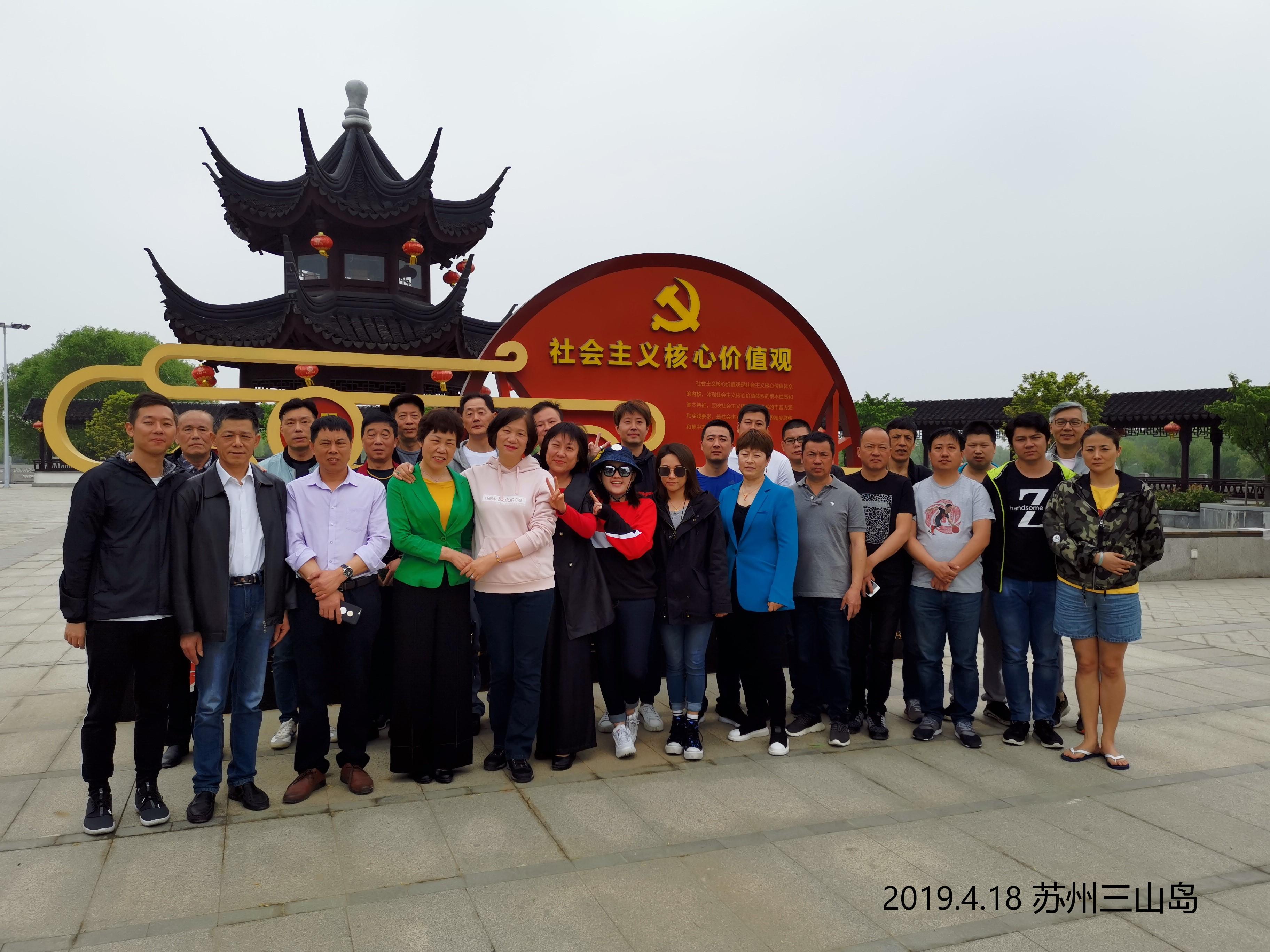2019年度上海亚洲图欧美综合偷拍化工有限公司三山岛之旅胜利进行