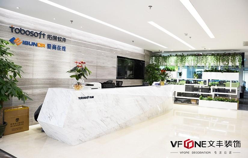 深圳办公室装修-拓保科技