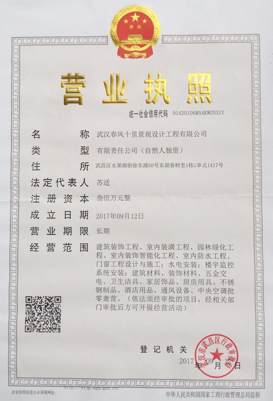 武汉春风十里福彩3d字迷工程有限公司营业执照