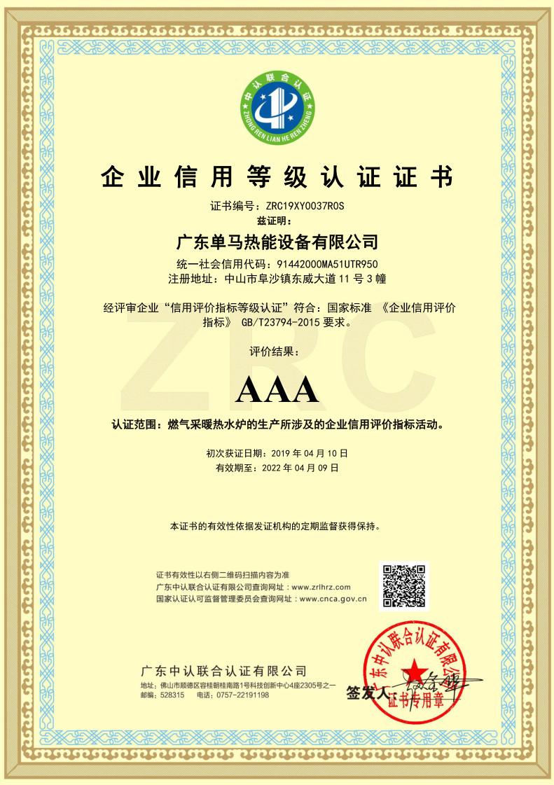 恭喜广东单马热能设备有限公司企业诚信经营3A级证书!