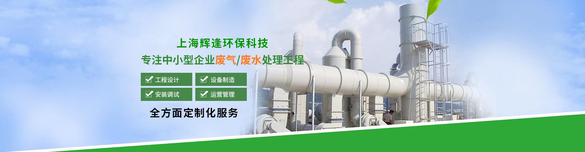 上海辉逢环保科技有限公司