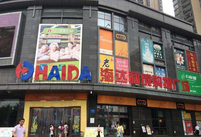 深圳市海达和成商业有限公司