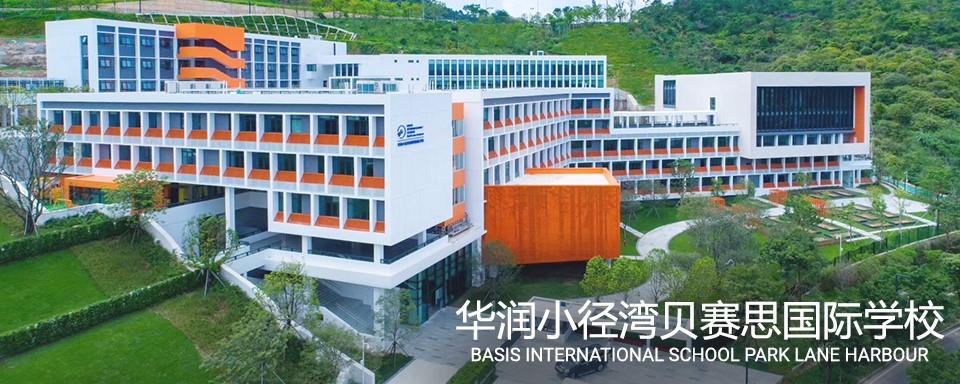 华润小径湾贝赛思国际学校