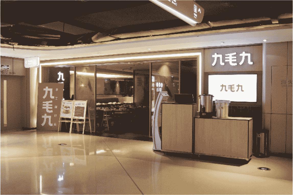 九毛九餐饮