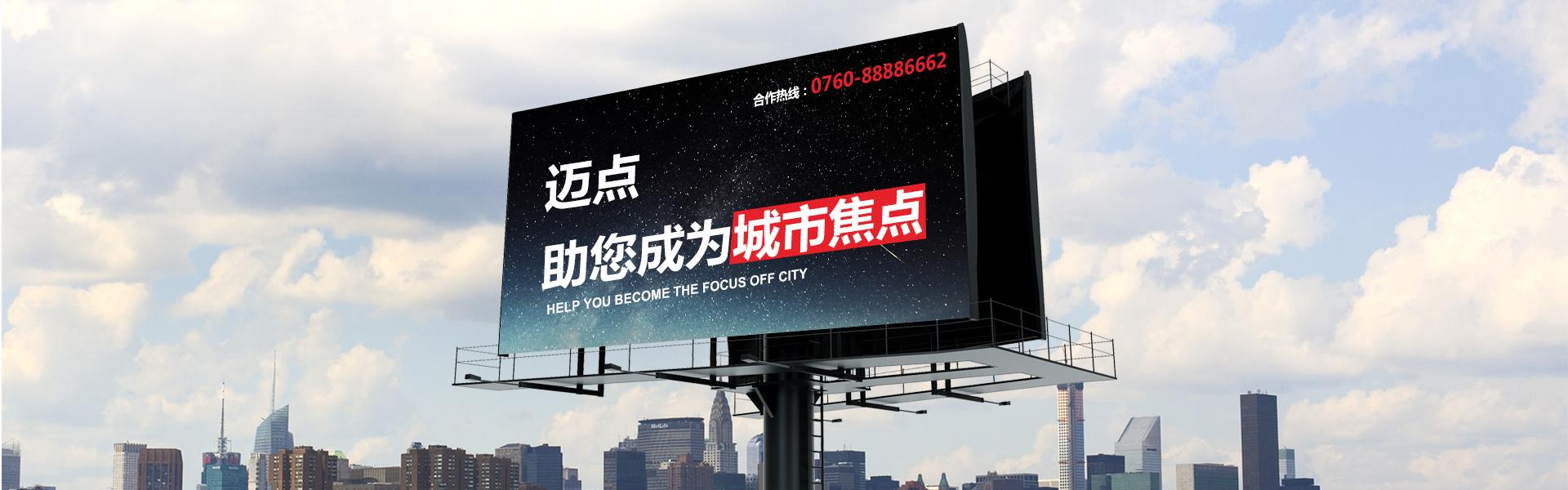 选择中山投放户外广告要知道户外广告投放的优点