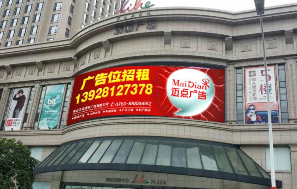 中山利和广场LED广告牌