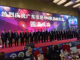 广东湘楚川家居商会联盟盛典暨2018年迎春联欢晚会
