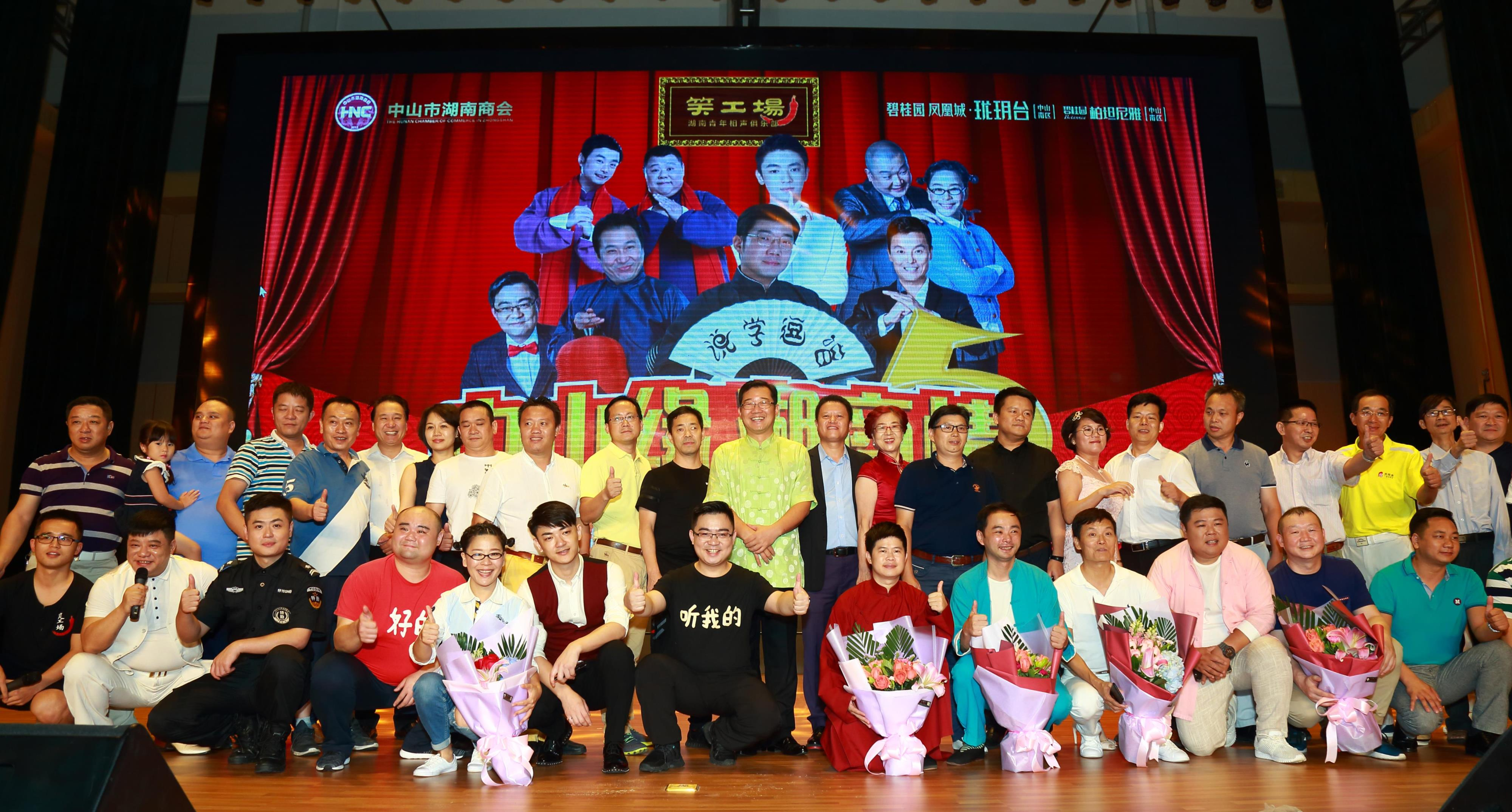 湖南商会5周年庆典