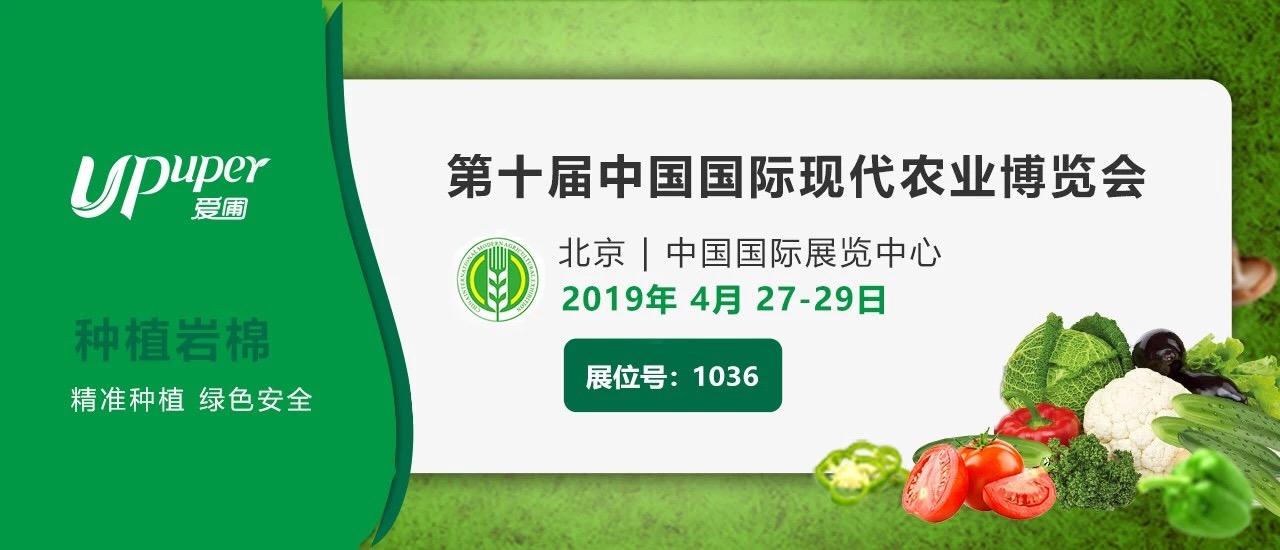 展会预告- 爱圃岩棉2019中国国际现代农业博览会