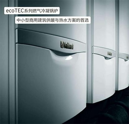 威能ecoTEC  plus 冷凝式燃气暖浴两用炉