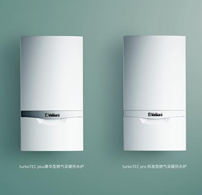 威能turboTEC  pro&Plus 燃气采暖热水炉