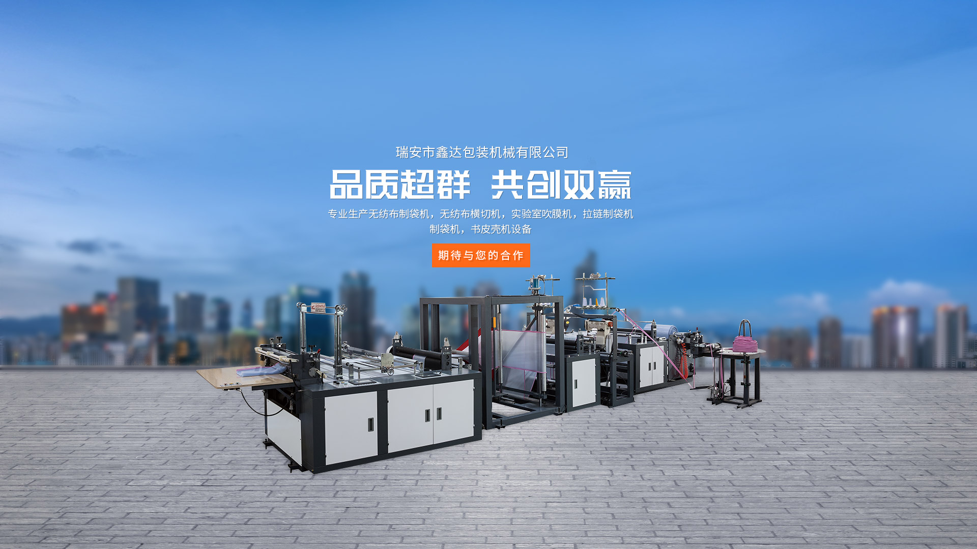 瑞安市鑫达包装机械有限公司
