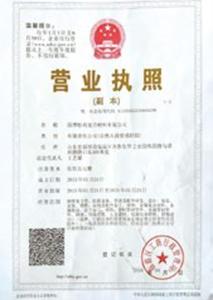 衬四氟设备资质-公司营业执照