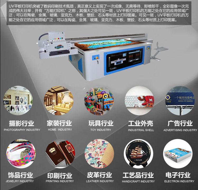 杭州周总订购的uv平板打印机即将发货