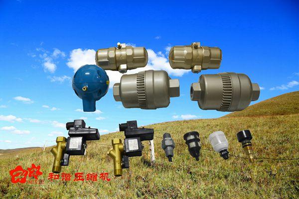 压缩机各种排水器