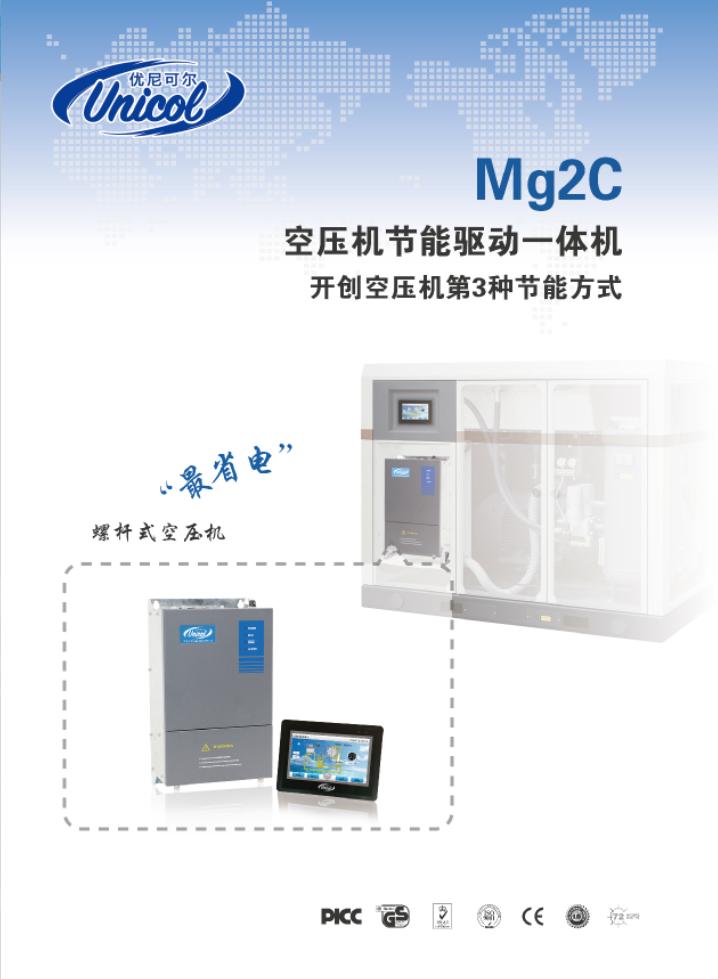 Mg2C节能驱动器