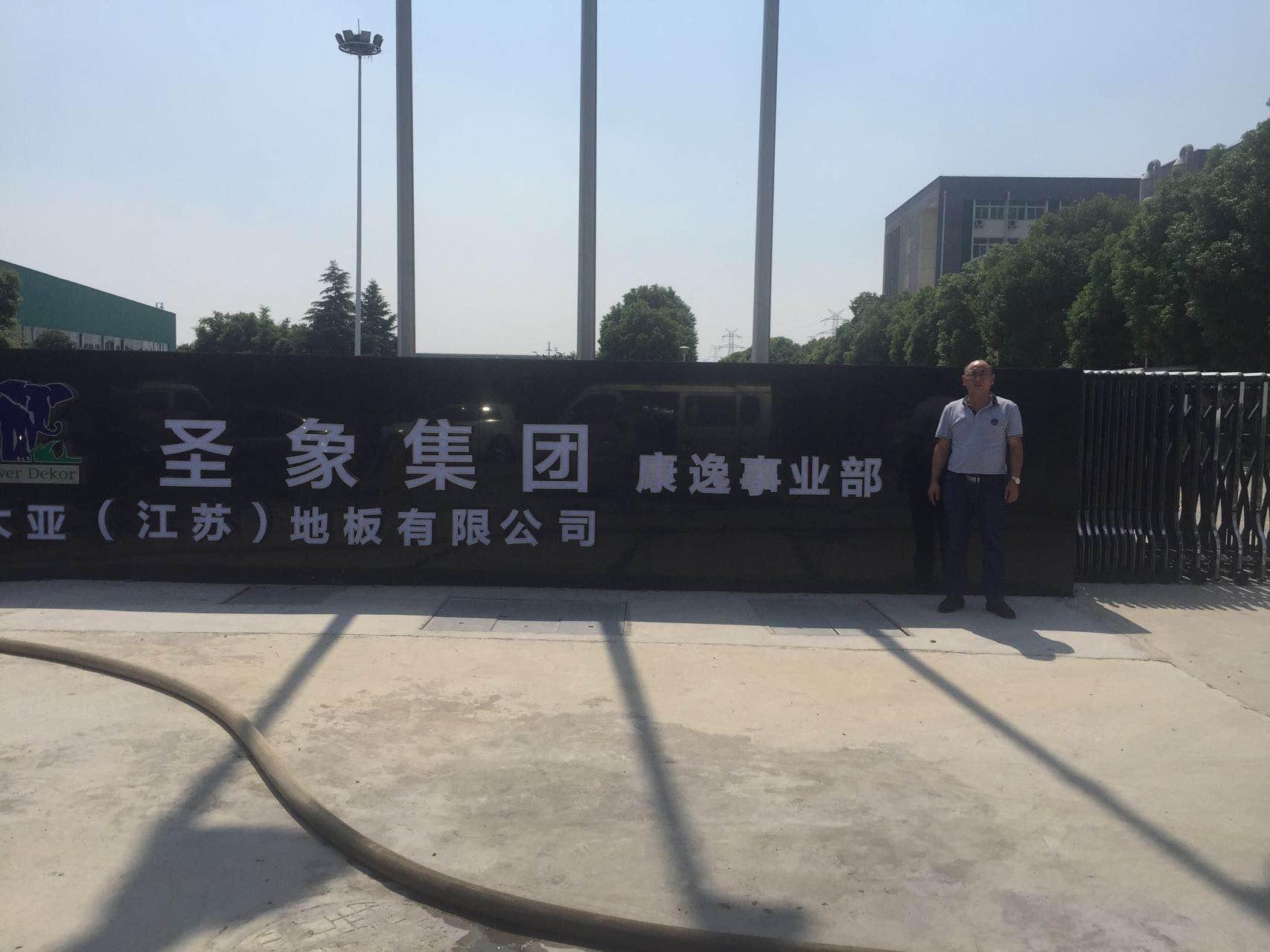 圣象集团有限公司江苏分公司