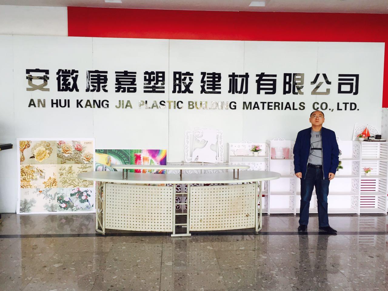 安徽康嘉塑胶建材有限公司