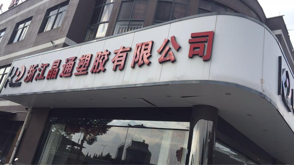 浙江晶通塑胶有限公司