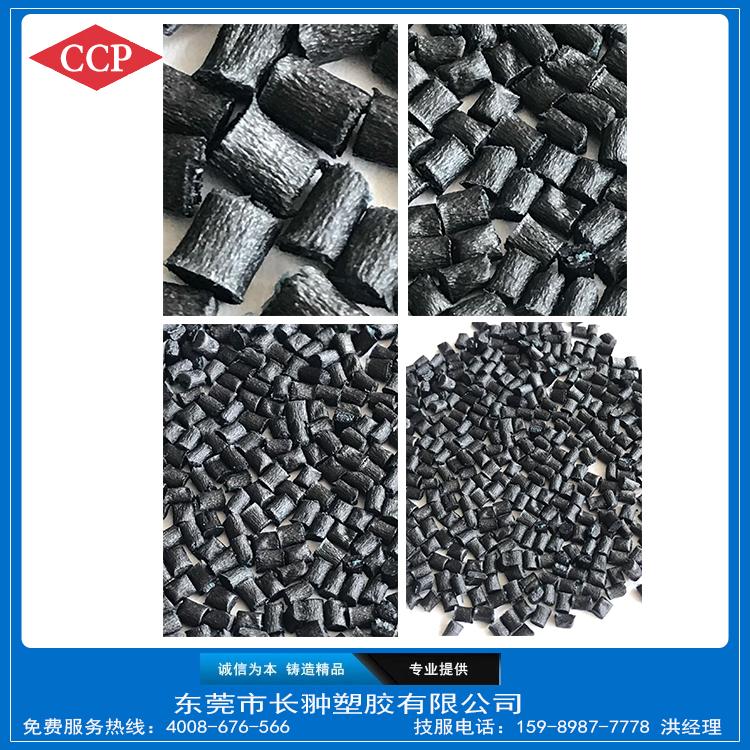 PA612碳纤维导电增强材料
