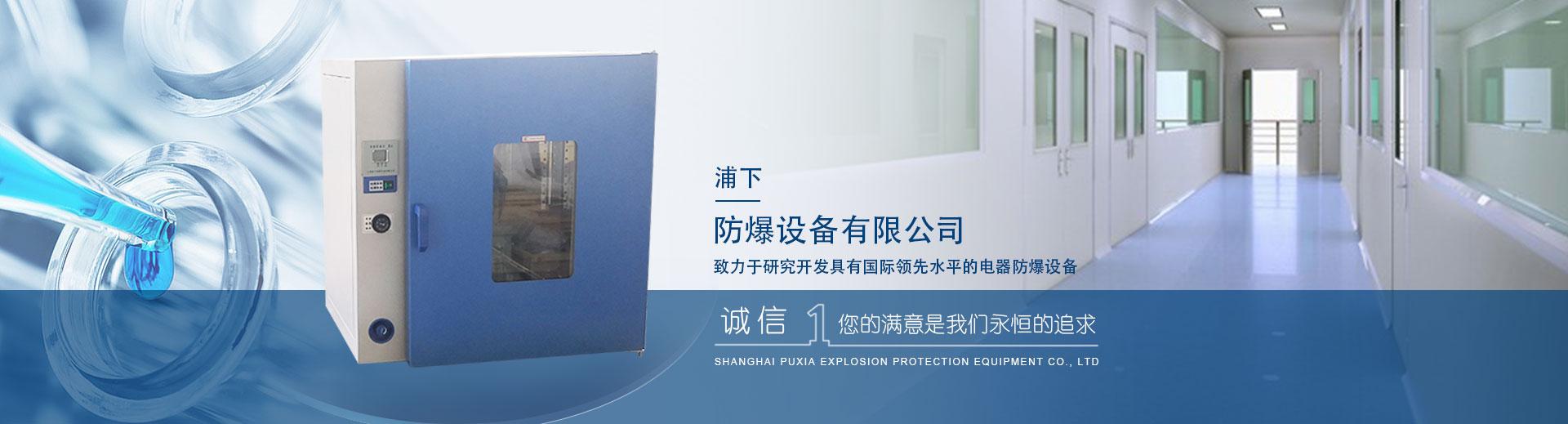 防爆真空包装机_上海浦下防爆设备有限公司