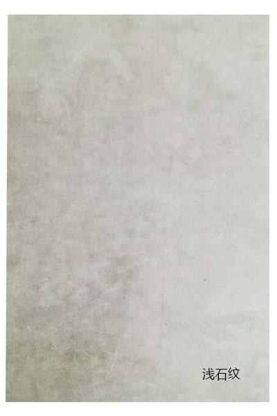 浅石纹-净醛板