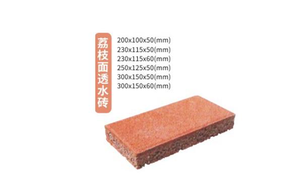 彩砖厂家介绍透水砖的特点是什么?