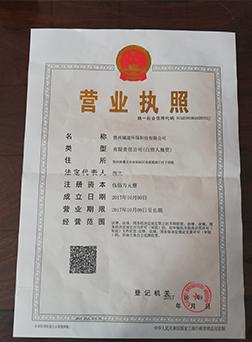 贵州城途环保科技有限公司