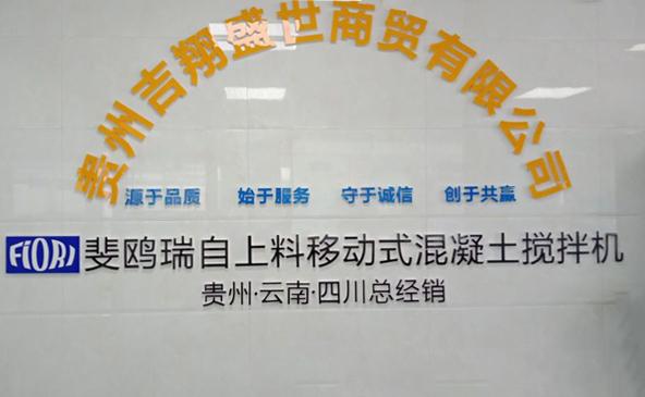 贵州搅拌车厂家