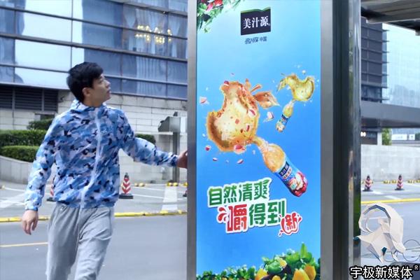 美汁源-AR线下互动营销