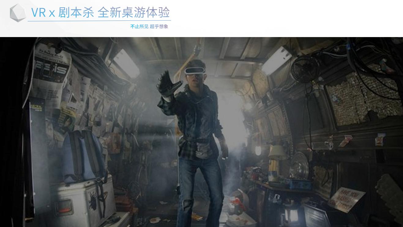 VR剧本杀全新体验