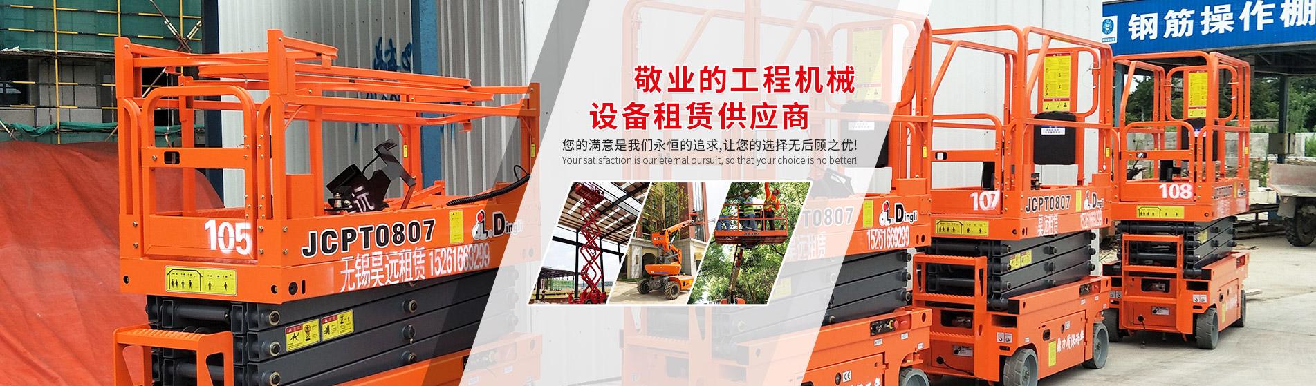 无锡昊远工程机械租赁有限公司