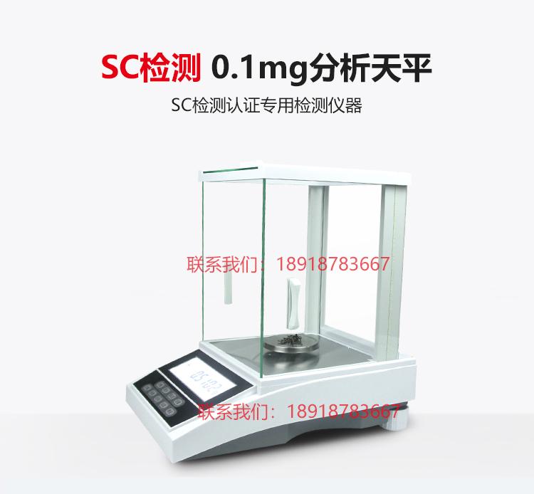 茶叶SC水分检测 精度为100g/0.1mg