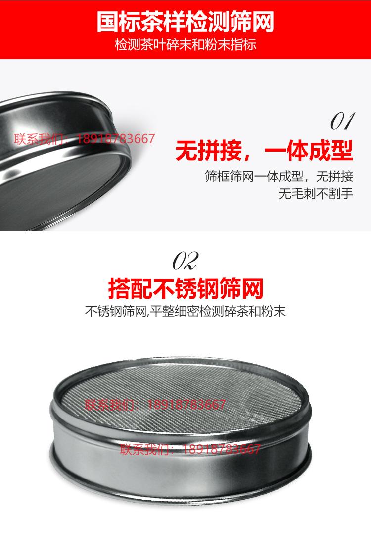 直径20cm配合茶叶筛分机使用。