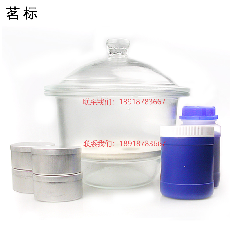 【产品名称】茶叶SC水分检测认证玻璃干燥器配干燥剂称量盒【产品简介】