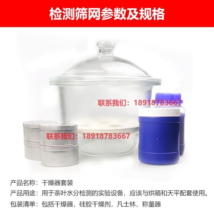 配合干燥箱,分析天平使用检测茶叶水分