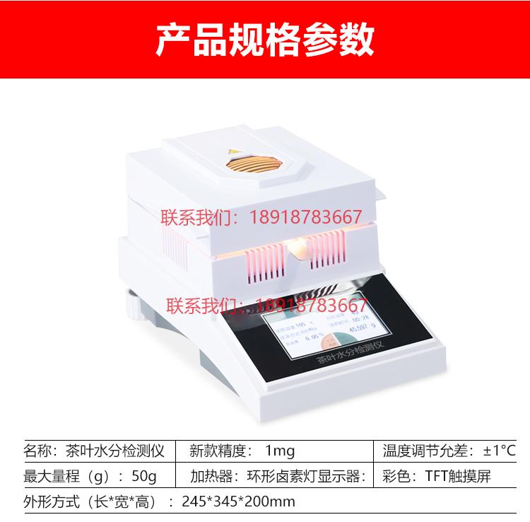 配备LED触控大屏更智能精度1mg,量程50g温度调节允差:±1°C