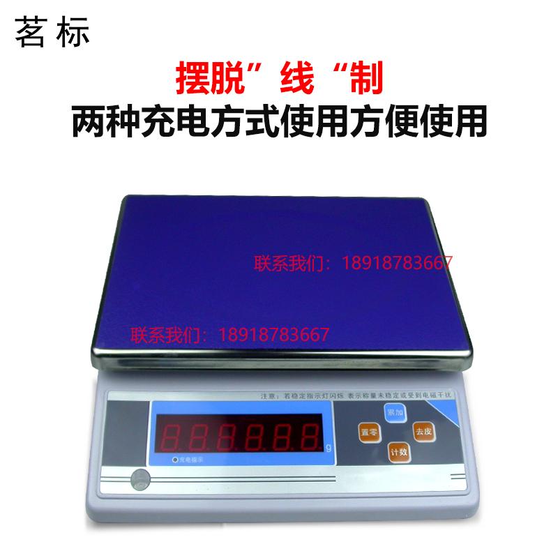 【产品名称】茶叶manbetx客户端下载地址台秤30kg/1g【产品简介】