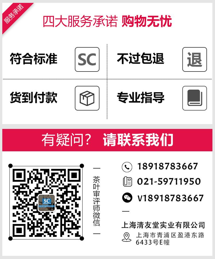 上海清友堂实业有限公司四大服务承诺;符合竞技宝官网认证标准,不过包退,可货到付款,外聘竞技宝官网老师免费指导