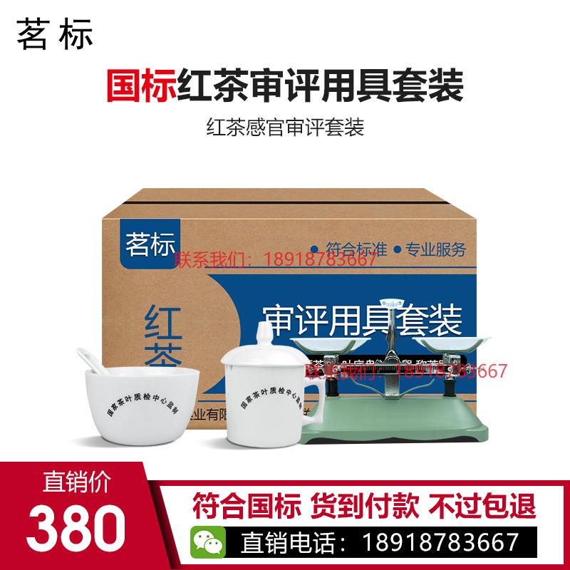 【产品名称】茶叶感官审评认证红茶审评用具套装【产品简介】