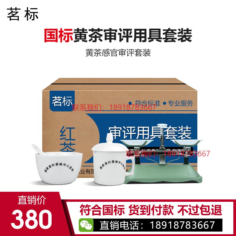 【产品名称】茶叶感官审评用具黄茶审评套装【产品简介】