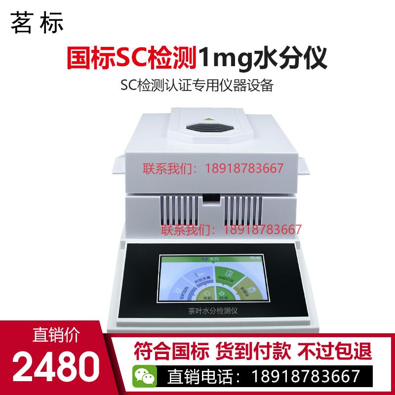 【产品名称】茶叶SC认证快速水分检测仪器精度1mg【产品简介】