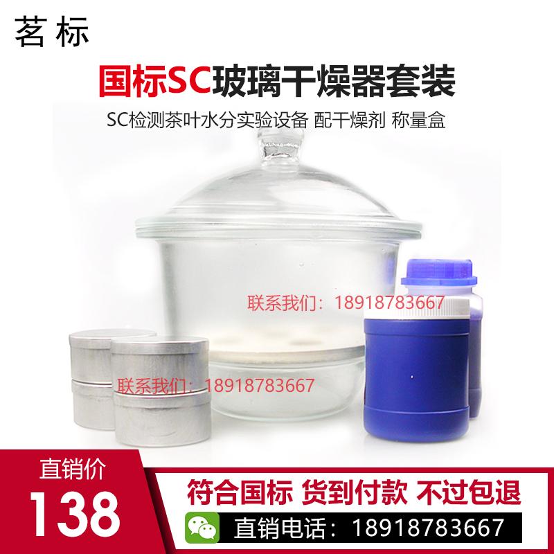 【产品名称】竞技宝SC竞技宝官网认证玻璃干燥器 干燥剂套装【产品简介】