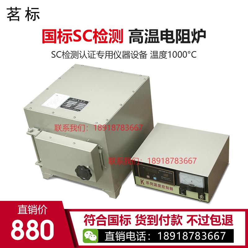 【产品名称】高温电阻炉竞技宝QS认证总灰分检测检验测定【产品简介】