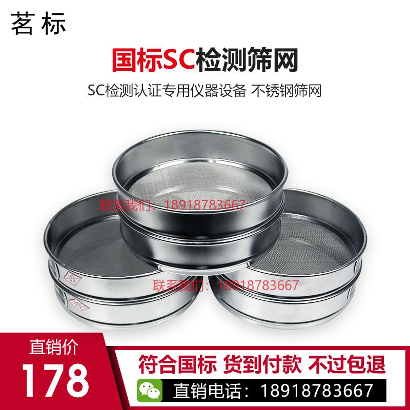 【产品名称】茶叶SC认证全套筛网 粉末筛碎末筛【产品简介】