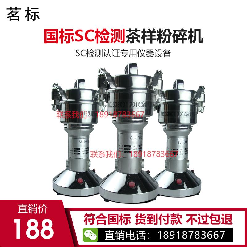 【产品名称】茶叶粉碎机取样检测 SC认证QS仪器设备磨碎试样机【产品简介】