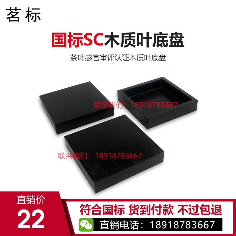【产品名称】黑色木质叶底盘【产品简介】